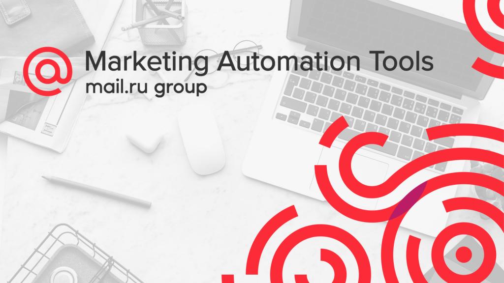 Автоматизация маркетинга